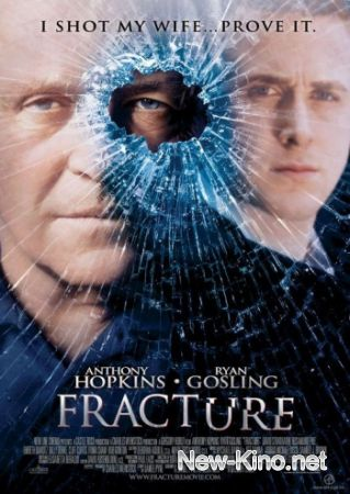 ������� / Fracture (2007)