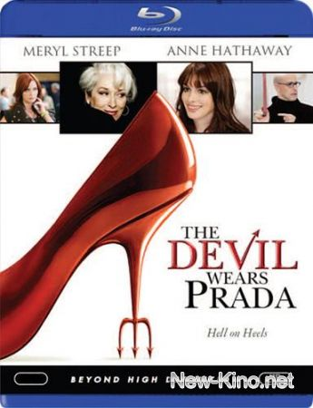 Дьявол носит «Prada» / The Devil Wears Prada (2006)