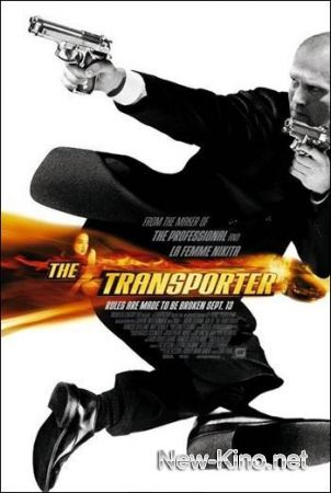 ���������� / Transporter, The (2002)