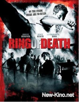 ����������� ���� / Ring of Death (2008)
