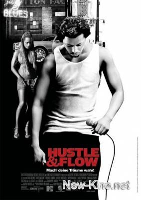 ����� � �������� / Hustle & Flow (2005)