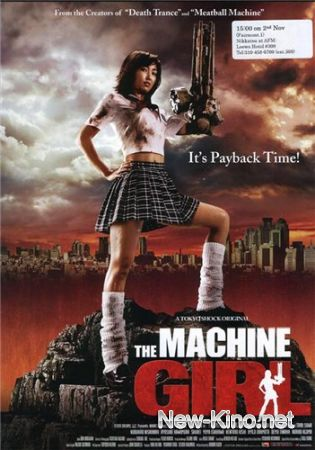 �������-������ / The Machine Girl (2008)