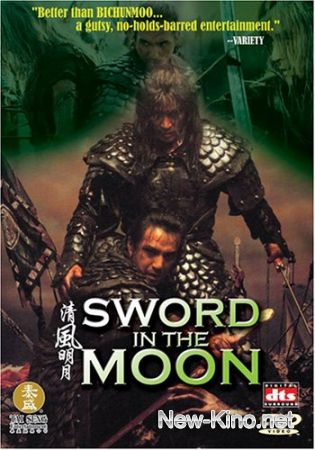 Меч Воина / Sword in the Moon (2003)