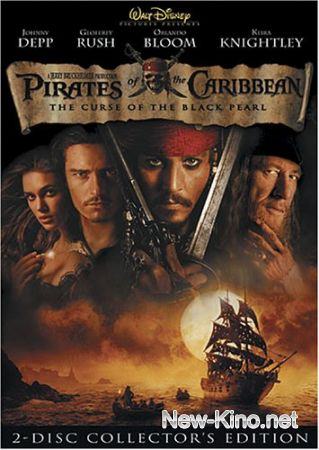 ������ ���������� ����: ��������� ������ ��������� / Pirates of the Caribbe ...