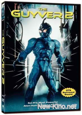 ������ 2: ������ ����� / Guyver 2: Dark Hero (1994)