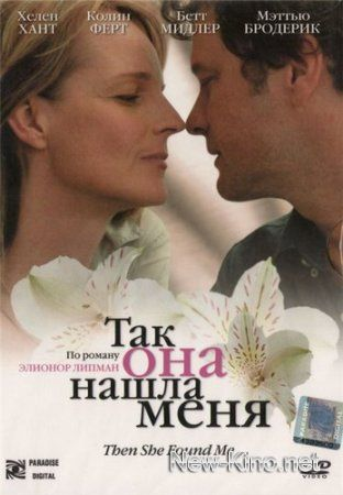 Тaк онa нaшлa меня / Then She Found Me (2007)