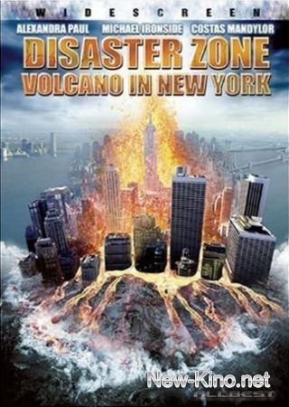 Опасная зона / Disaster Zone: Volcano in New York (2006)