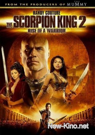 ���� ���������� 2: ����������� ������ / The Scorpion King 2: Rise of a Warr ...