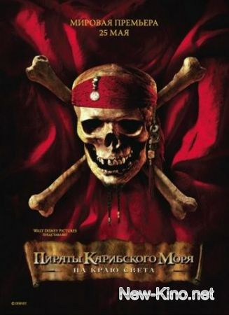 ������ ���������� ����: �� ���� ����� / Pirates of the Caribbean: At World  ...