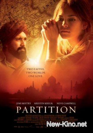 Раскол / Partition (2007)