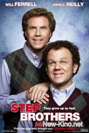 ������� ������ / Step Brothers (2008)