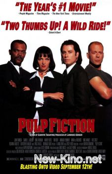 ������������ ����� / Pulp Faction (1994)
