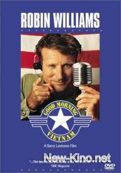 ������ ����, ������� / Good Morning, Vietnam (1987)