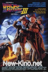 ����� � ������� 3 / Back to the Future Part III (1990)