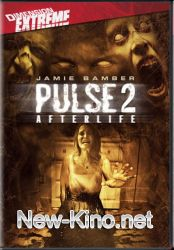 Пульс 2 / Pulse 2: Afterlife (2008)