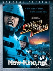 �������� ������ / Starship Troopers (1997)