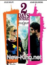 Два дня в Париже / 2 Days in Paris (2008)