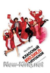 �������� ������: ��������� / High School Musical 3: Senior Year (2008)