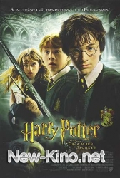 ����� ������ � ������ ������� / Harry Potter and the Chamber of Secrets (20 ...