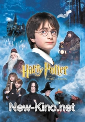 ����� ������ � ����������� ������ / Harry Potter and the Sorcerer's Stone  ...