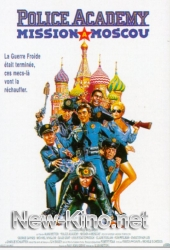����������� �������� 7: ������ � ������ / Police Academy: Mission to Moscow ...