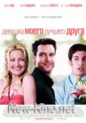 ������� ����� ������� ����� / My Best Friend's Girl (2008)