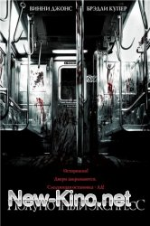 ���������� �������� / The Midnight Meat Train (2008)