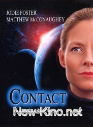 ������� / Contact (1997)