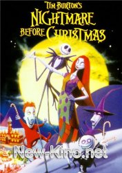 Кошмар перед Рождеством / The Nightmare Before Christmas (1993)