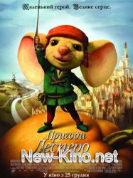 ����������� ������� / The Tale of Despereaux (2008)