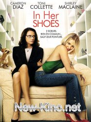 �������� �� ���� / In Her Shoes (2005)