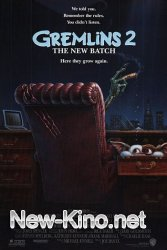 �������� 2: ��������� ������ / Gremlins 2: The New Batch (1990)