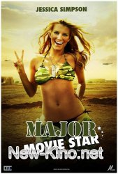 ���������� � ������� / Major Movie Star (2008)
