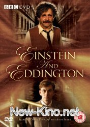 Эйнштейн и Эддингтон / Einstein and Eddington (2008)