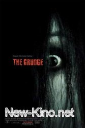 ��������� / The Grudge (2004)