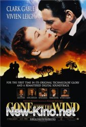 ��������� ������ / Gone with the Wind (1939)