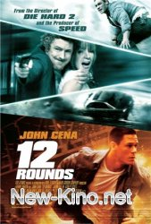 12 ������� / 12 Rounds (2009)